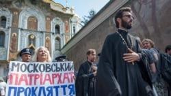 Ваша Свобода | Томос для України і «громадянська війна за храми»