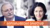 Վրաստանի նախագահի թեկնածուներ Գրիգոլ Վաշաձեն և Սալոմե Զուրաբիշվիլին