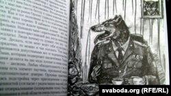 """Иллюстрация к книге """"Я еду в Магадан"""""""