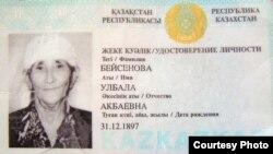 Шарапхана ауылының 112 жастағы қарт тұрғыны Ұлбала Ақбайқызының жеке куәлігі. Оңтүстік Қазақстан облысы, Қазығұрт ауданы. 20 наурыз 2010 жыл.