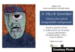 Приглашение на выставку A. Ника и Б. Констриктора