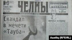 """Челны ЛТД"" газетының 2 март саны"