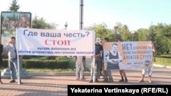 Пикет в Иркутске, 18 августа 2015