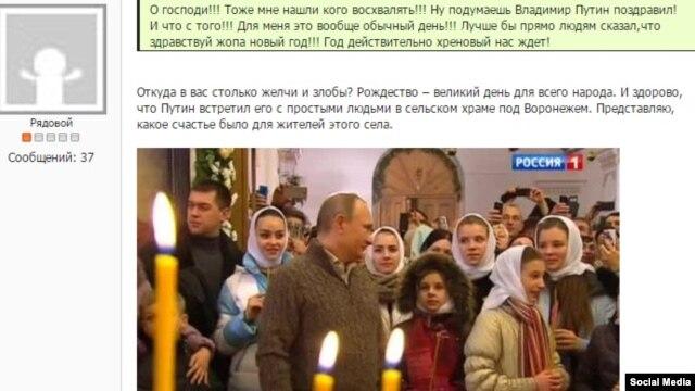 Фрагмент форума, заполненного троллями из Петербурга