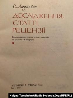 Книжка, яка була знищена