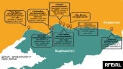 Пункты пропуска на границе Кыргызстана и Казахстана.
