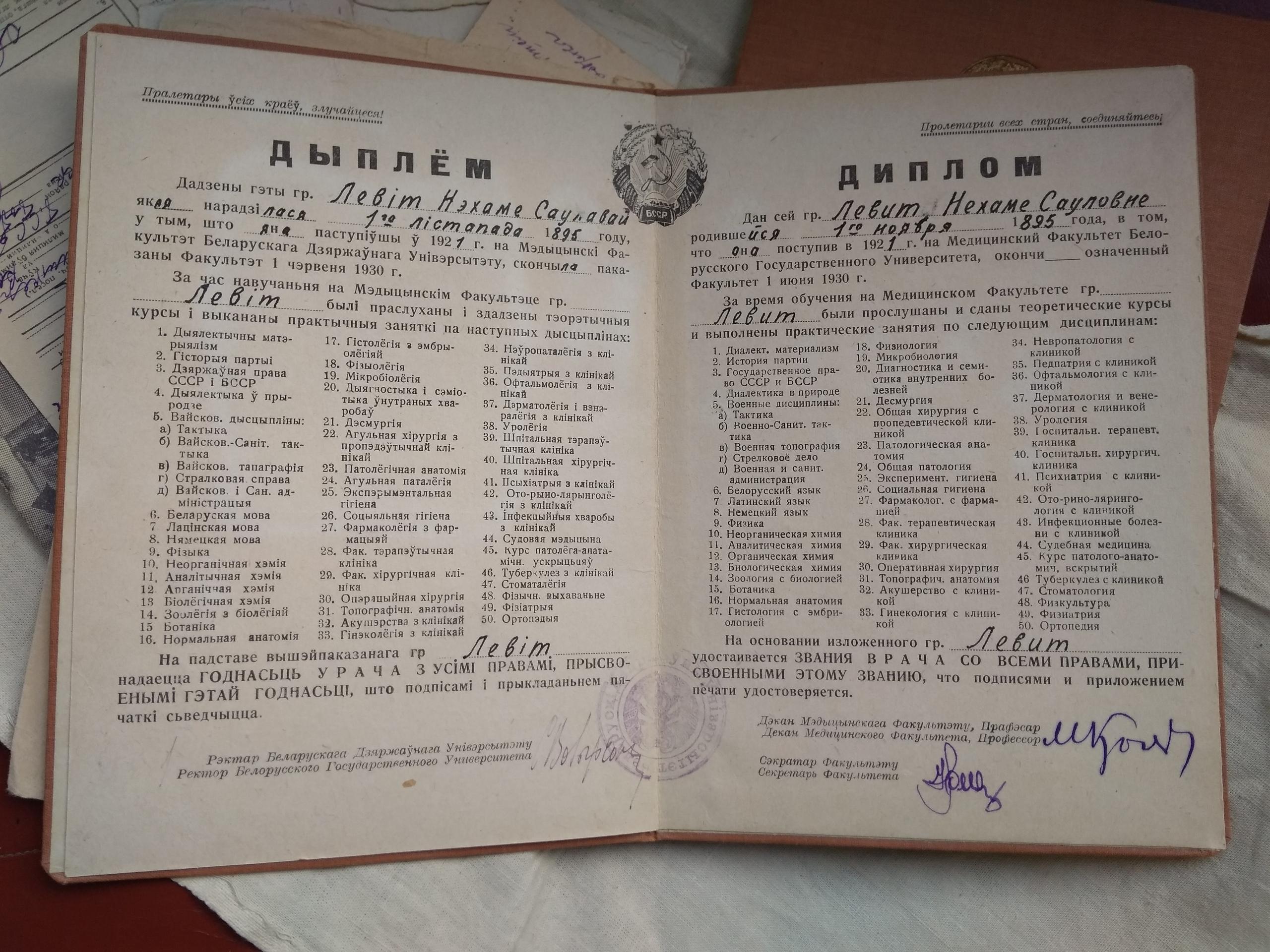 У кірылічным альфабэце Браніслава Тарашкевіча (1918) была літара, якой няма ў афіцыйнай азбуцы цяпер. Якая?
