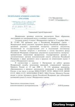 Ответ Росархива Сергею Прудовскому