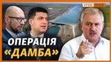 Росія зірвала постачання води у Крим у 2014-му? (відео)