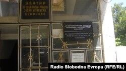 Центарот за социјални работи Куманово.