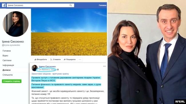 У той же день у «Фейсбук» вона прозвітувала, що зустрічалася із заступником міністра Віктором Ляшком