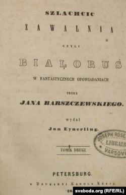Тытульны аркуш першага выданьня кнігі Баршчэўскага