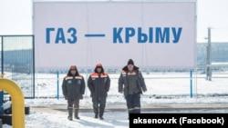 Магістральний газопровід «Краснодарський край – Крим», ілюстраційне фото