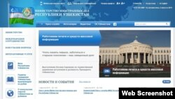 Скриншот сайта МИД Узбекистана.