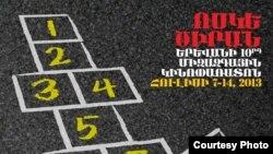 Постер 10-го Международного кинофестиваля «Золотой абрикос» в Ереване