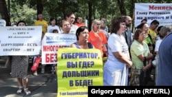 Акция протеста дольщиков в Ростове