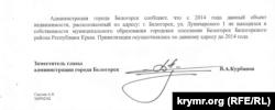Ответ администрации Белогорска о принадлежности дома Спендиарова