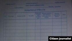 Пустой бланк расписки о согласии граждан на участие в сборе хлопка.