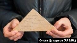 Фронтовое письмо-треугольник, найденное на помойке