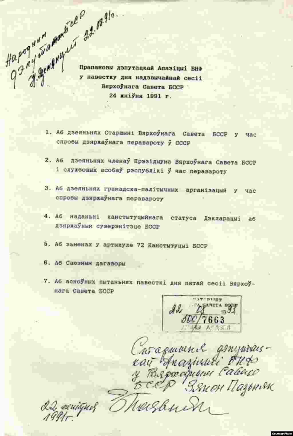 Путч, 1991, жнівень, Менск, БНФ