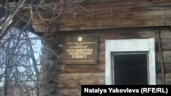 Деревня Быган. Бывший фельдшерский пункт