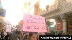 مشهد من مظاهرة في بغداد في 18 شباط