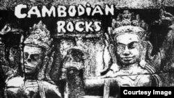 Музыка на Свободе. Поющая Камбоджа