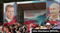 """Летняя акция молодежного движения """"Наши"""" Селигер-2011"""