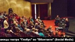 """Собрание в театре """"Глобус"""", Новосибирск"""