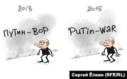 Карикатура Сергія Йолкіна