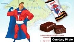 Оформление российских конфет «Крым — а ну-ка, отбери!», выпущенных в июне 2014 года. Иллюстративное фото.