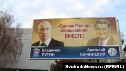 Предвыборный плакат на улицах Тирасполя, Приднестровье. Декабрь 2011. Фото Вадим Дубнов