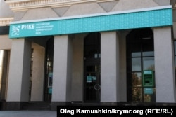 Банк РНКБ в Симферополе