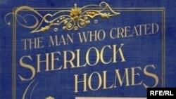 Эндрю Лайсетт «Конан Дойл: человек, создавший Шерлока Холмса»
