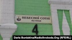 Нова назва вулиці в Черкасах
