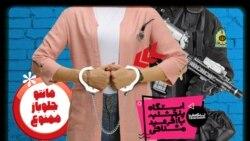 ایستگاه فردا: بحرانِ بازیِ ِمانتو (۱)