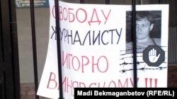 Плакат в защиту арестованного главного редактора оппозиционной газеты «Взгляд» Игоря Винявского. Алматы, 20 февраля 2012 года.