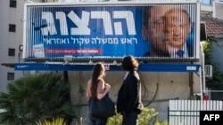 تابلوی تبیلغاتی که هم تصویر نتانیاهو و هم هرتزوگ بر آن قرار دارد