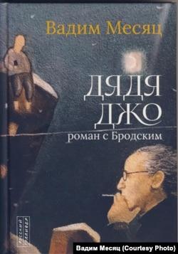 """""""Дядя Джо"""", роман с Бродским. Вадим Месяц"""
