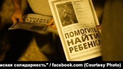 Объявление о пропаже Мусы Сулейманова
