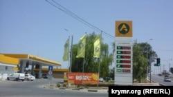 Цены на крымской автозаправке, июль 2020 года