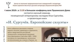 Афиша Сургучевских чтений в Пушкинском Доме, 2018