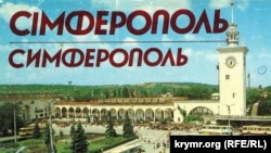 Крізь призму часу: Сімферополь через 33 роки (фотогалерея)