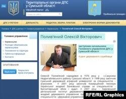 Олексій Полив'яний, який начебто натякав на гроші підприємцю, торік перейшов у реформовану нову установу – Державну податкову службу