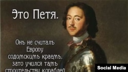 One of the first such images to emerge in the Russian-language Twittersphere was that of Peter the Great.