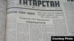 1991 елның 21 августында Миңтимер Шәймиевнең газетта басылган мөрәҗәгате