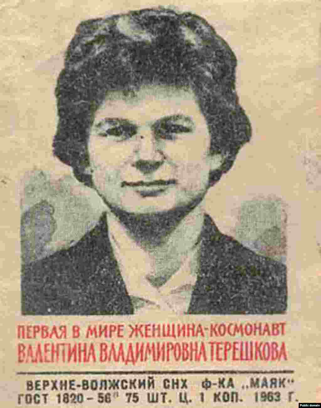 A matchbox label from 1963 featured a portrait of Tereshkova.