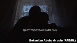 Кадр из документального фильма «Азаттыка» о детях, заразившихся ВИЧ из-за халатности медиков.
