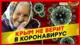 Крымчан спасет целебный воздух? | Крым.Реалии ТВ
