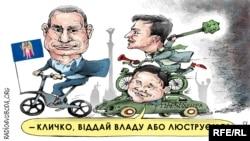 Siyasi karikatura. Vitaliy Klychko və Volodymyr Zelenskiy